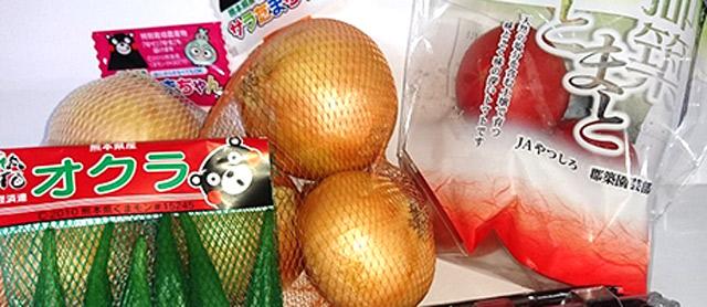 農産物出荷用包装資材